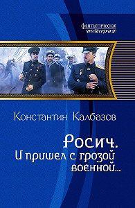 Константин Калбазов -Росич. И пришел с грозой военной…