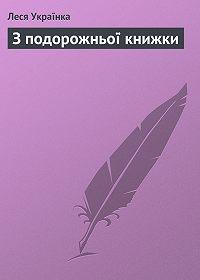 Леся Українка - З подорожньої книжки