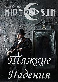 Олег Лутин - Тяжкие Падения. Серия «Hide &Sin»