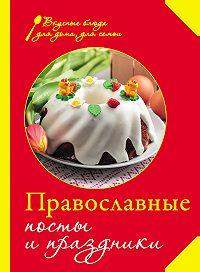 Сборник рецептов -Православные посты и праздники