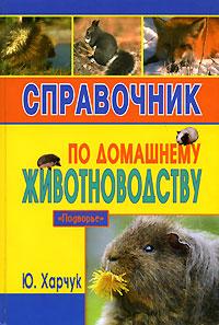 Юрий Харчук - Справочник по домашнему животноводству
