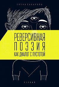 Елена Сахарова -Реверсивная поэзия как диалог с пустотой