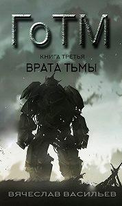 Вячеслав Васильев -ГоТМ. Книга третья. Врата тьмы