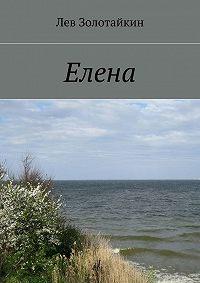 Лев Золотайкин -Елена