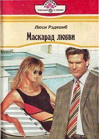 Люси Рэдкомб - Маскарад любви