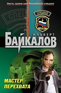 Альберт Байкалов - Мастер перехвата