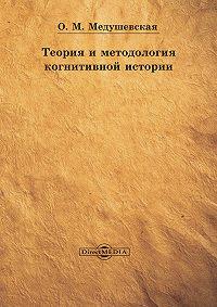 Ольга Медушевская -Теория и методология когнитивной истории