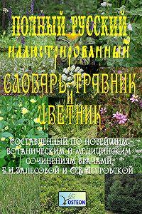 Е. Залесова -Полный иллюстрированный словарь-травник и цветник