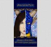 Анастасия Раум -Сказка о Бонумире – заклинательнице драконов