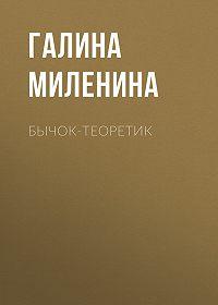Галина Миленина -Бычок-теоретик