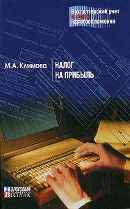 М. А. Климова -Налог на прибыль