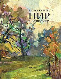 Руслан Киреев -Пир в одиночку
