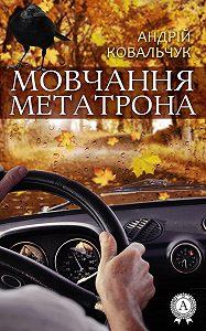 Андрій Ковальчук -Мовчання Метатрона