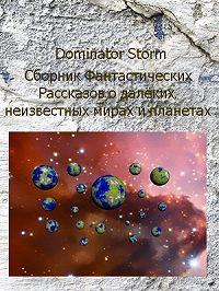 Сергей Шаврук -Сборник Фантастических рассказов о далёких неизвестных мирах и планетах