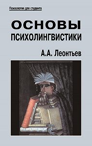 А. А. Леонтьев - Основы психолингвистики