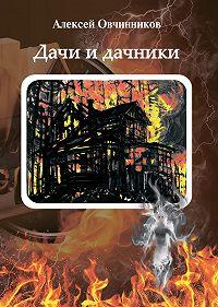 Алексей Овчинников -Дачи и дачники