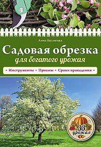 Анна Белякова -Садовая обрезка для богатого урожая