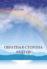 Марина Евдаева -Обратная сторона радуги