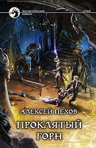 Алексей Пехов -Проклятый горн