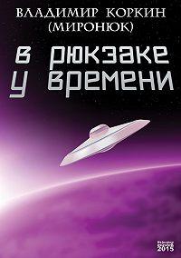 Владимир Коркин (Миронюк) - В рюкзаке у времени (сборник)