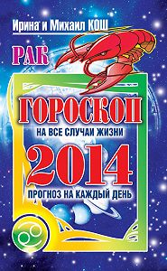 Михаил Кош -Прогноз на каждый день. 2014 год. Рак