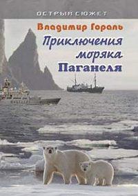Владимир Гораль -Приключения моряка Паганеля