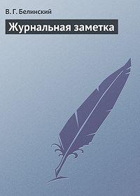 В. Г. Белинский -Журнальная заметка