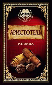 Аристотель -Риторика