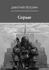 Дмитрий Петелин -Серые
