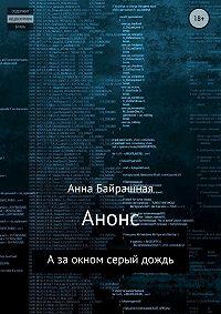 Анна Сергеевна Байрашная -Анонс