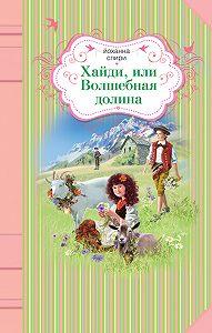 Йоханна Спири -Хайди, или Волшебная долина