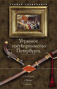 Степан Суздальцев -Угрюмое гостеприимство Петербурга