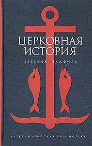Евсевий Памфил -Церковная история