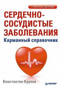 Константин Крулев - Сердечно-сосудистые заболевания. Карманный справочник