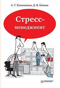 Дмитрий Ковпак -Стресс-менеджмент