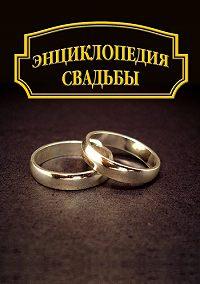 Александр Ханников -Энциклопедия свадьбы