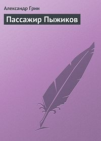 Александр Грин -Пассажир Пыжиков