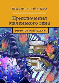 Людмила Романова - Приключения маленькогогена