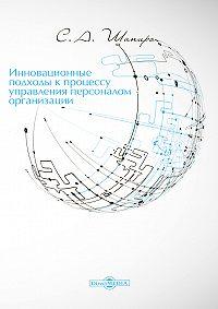 Сергей Шапиро - Инновационные подходы к процессу управления персоналом организации