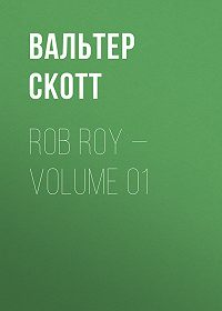 Вальтер Скотт -Rob Roy – Volume 01