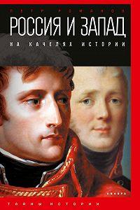 Петр Романов -Россия и Запад на качелях истории. От Павла I до Александра II