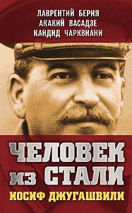 Лаврентий Берия -Человек из стали. Иосиф Джугашвили