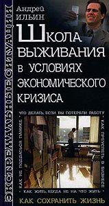 Андрей Ильин - Школа выживания в условиях экономического кризиса
