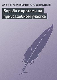 Алексей Филипьечев, А. А. Забродский - Борьба с кротами на приусадебном участке