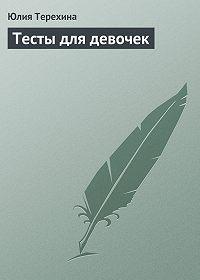Юлия Терехина - Тесты для девочек