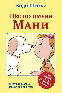 Бодо Шефер -Пёс по имени Мани