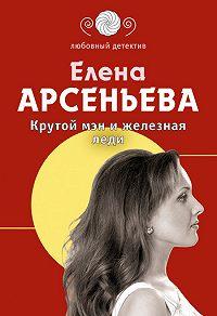 Елена Арсеньева -Крутой мэн и железная леди