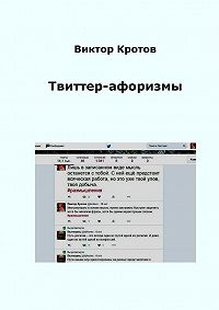 Виктор Кротов -Твиттер-афоризмы