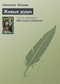 Святослав  Логинов -Живые души