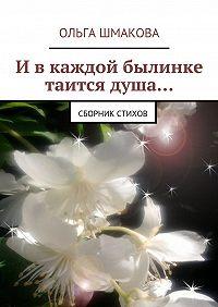 Ольга Шмакова - Ивкаждой былинке таится душа…